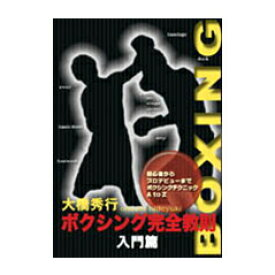 【DVD】大橋秀行ボクシング完全教則 入門篇