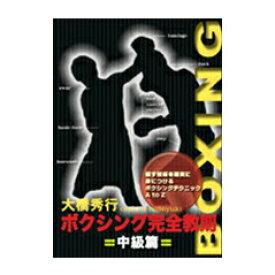 【DVD】大橋秀行ボクシング完全教則 中級篇