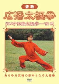 【DVD】姜馳 広潘太極拳