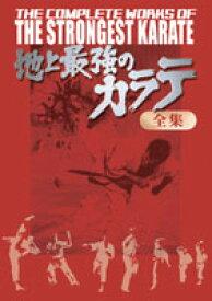 【期間中 ポイントUP!】【DVD】地上最強のカラテ全集 DVD-BOX