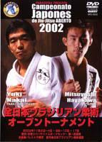【DVD】全日本ブラジリアン柔術オープントーナメント