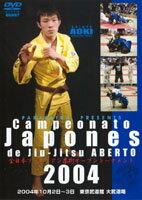 全日本ブラジリアン柔術オープントーナメント2004DVD