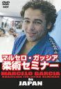 【DVD】マルセロ・ガッシア柔術セミナー in JAPAN