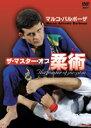 【DVD】マルコ・バルボーザ ザ・マスター・オブ柔術