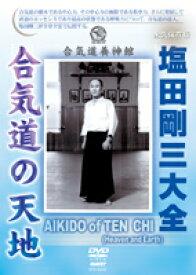 【DVD】塩田剛三大全合気道の天地