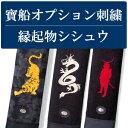 【寶船(ほうせん)・オプション】縁起物刺繍※単体でご注文は出来ません※【剣道 竹刀袋 寶船 刺繍】