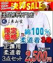 【決算セール 特別価格】柔道着3点セット 綿100%(道衣・パンツ・帯)【 3号サイズ 】【武道具専門店品質】【白帯付/…