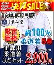 【決算セール 特別価格】柔道着3点セット 綿100%(道衣・パンツ・帯)【 5号サイズ 】【武道具専門店品質】【白帯付/…
