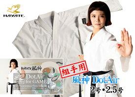 HAYATE 風神 DotAir for GAME HAYATE Next generation series 2号・2.5号 ドットエア 組手用 日本製空手衣