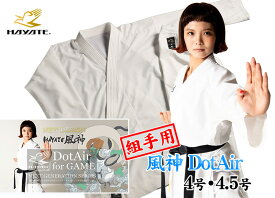 HAYATE 風神 DotAir for GAME HAYATE Next generation series 4号・4.5号 ドットエア 組手用 日本製空手衣