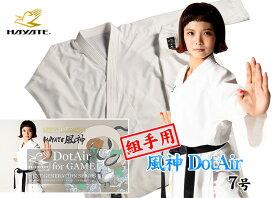 HAYATE 風神 DotAir for GAME HAYATE Next generation series 7号 ドットエア 組手用 日本製空手衣