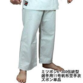 ミツボシ空手着 K300伝統型選手用11号帆布空手衣 ズボン単品※サイズで金額が変ります※