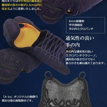 A-1αMARK-2剣道防具セット【剣道具・剣道防具・面・甲手・小手・垂・胴・セット・マーク2】