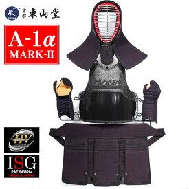 A-1α MARK-2 剣道防具セット【剣道具・剣道防具・面・甲手・小手・垂・胴・セット・マーク2】