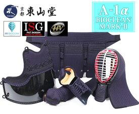 A-1αBIOCLEAN(バイオクリーン) MARK-2 剣道防具セット【剣道具・剣道防具・面・甲手・小手・垂・胴・セット・マーク2】