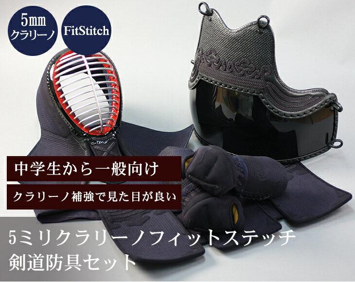 フィットステッチ 5ミリクラリーノ 剣道防具セット【剣道具・剣道防具セット】
