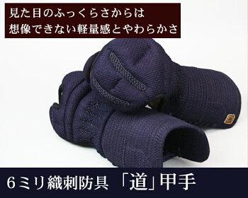 『道(みち)』6ミリ織刺防具甲手