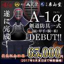 A-1α 剣道防具セット【剣道具・剣道防具・面・甲手・小手・垂・胴・セット】