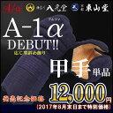 A-1α 甲手【剣道具・剣道防具・甲手・小手・単品】
