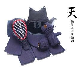 ミツボシ製『天』極厚8mm織刺剣道防具セット【オーダーメイド・ミシン刺防具】