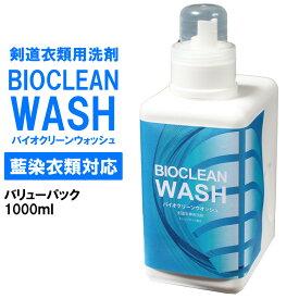 ミツボシ 剣道衣類用洗剤 BIOCLEANWASH バイオクリーンウォッシュ バリューパック 1000ml 抗菌防臭 剣道 洗剤