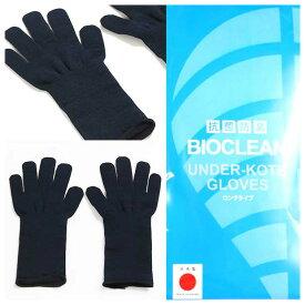 【剣道】BIOCLEAN(バイオクリーン)甲手下手袋【ミツボシ製 抗菌手袋】【剣道具 サポーター】