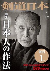 【剣道・書籍】剣道日本 2019年 1月号 DVD付
