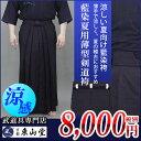 藍染夏用薄型剣道袴