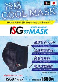 スポーツマスク ISG97冷感タイプ 【スポーツ 武道 試合 練習 稽古】