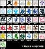 空手道的方式下裆刺绣 (2.5 x 2.5 厘米) 200 日元的一个字符