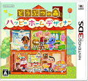 【新品】3DS どうぶつの森 ハッピーホームデザイナー【送料無料・メール便発送のみ】(着日指定・代金引換発送は出来ません。)