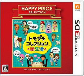 【新品】3DS トモダチコレクション 新生活(ハッピープライスセレクション)【送料無料・メール便発送のみ】(着日指定・代金引換発送は出来ません。)