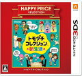 【新品】3DSハッピープライスセレクショントモダチコレクション新生活【メール便発送可。送料¥200。着日指定・代引き不可】