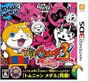 【新品】3DS 妖怪ウォッチ3 テンプラ【送料無料・メール便発送のみ】(着日指定・代金引換発送は出来ません。)