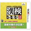 【新品】3DS 公益財団法人 日本漢字能力検定協会 漢検トレーニング2【送料無料・メール便発送のみ】(着日指定・代金引換発送は出来ません。)