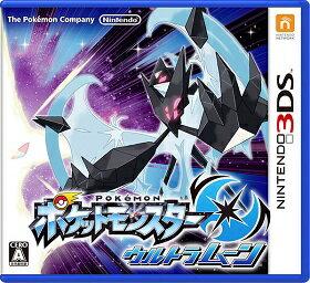 【新品】3DS ポケットモンスター ウルトラムーン【送料無料・メール便発送のみ】(着日指定・代金引換発送は出来ません。)