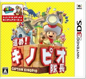 【新品】3DS 進め!キノピオ隊長【送料無料・メール便発送のみ】(着日指定・代金引換発送は出来ません。)
