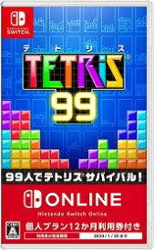 【新品】NSW TETRIS 99【Nintendo Switch Online 個人プラン12か月利用券付き】【送料無料・メール便発送のみ】(着日指定・代金引換発送は出来ません。)