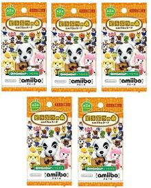 【新品】どうぶつの森amiiboカード 第2弾5パックセット(1パック3枚入り×5パックのセット)【メール便発送。送料\200。着日指定・代金引換発送不可】