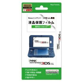 【新品】Newニンテンドー3DS LL専用液晶保護フィルム 防汚コートタイプ【メール便発送。送料\200。着日指定・代金引換発送不可】