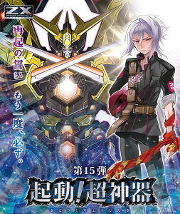 Z/X -Zillions of enemy X- 第15弾 起動!超神器 [BOX]