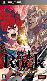 【新品】PSP 幕末Rock 超魂(ウルトラソウル)【メール便発送可。送料¥200。着日指定・代引き不可】