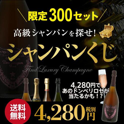 """【送料無料】高級シャンパンを探せ!第13弾!!トゥルベ!トレゾール!""""ドンペリロゼが当たるかも!?ハズレなしのシャンパーニュ福袋!【先着300本限り】[ドンペリ][モエ シャンドン][ヴーヴ クリコ][シャンパンくじ]"""