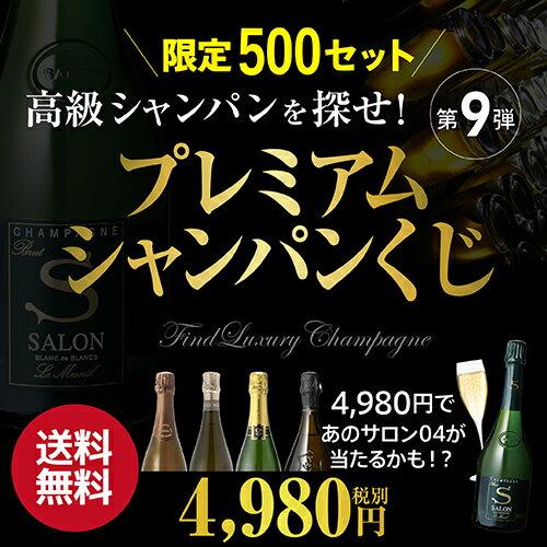 """【送料無料】高級シャンパンを探せ!第9弾!!""""トゥルベ!トレゾール!""""サロンが当たるかも!?ハズレなしのプレミアムシャンパーニュ福袋!【先着500本限り】[サロン][ドンペリ][モエ シャンドン][ヴーヴ クリコ][シャンパンくじ]"""