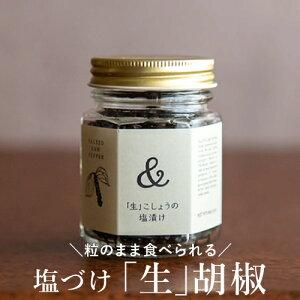 塩漬け 生胡椒 60g カンボジア産 CAMBODIA 粒のまま 塩 胡椒 こしょう ペッパー 新感覚 調味料 虎姫