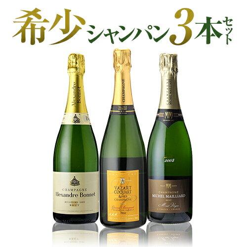 【送料無料】すべてレアアイテム希少シャンパン 3本セット第7弾 [シャンパンセット][シャンパーニュ][プレゼント][記念日][祝い][父の日]