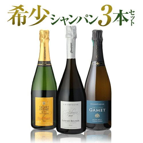 【送料無料】すべてレアアイテム希少シャンパン 3本セット第8弾[シャンパンセット][シャンパーニュ][プレゼント][記念日][祝い]