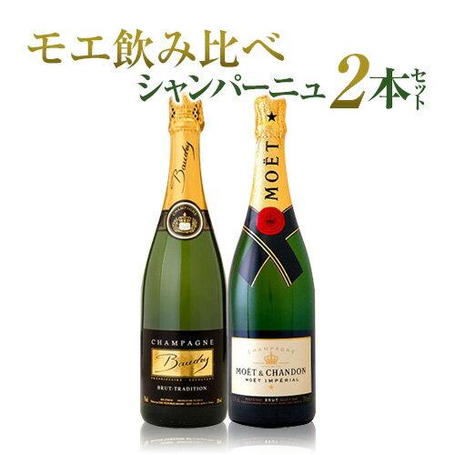 【送料無料】モエ&バウドリー飲み比べ2本セット