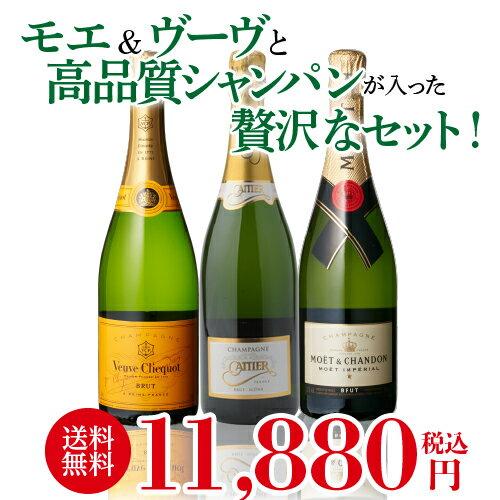 【4月よりメーカー値上!買うなら今!】【送料無料】モエ&ヴーヴクリコ入!特選シャンパン3本セット【第4弾】[プレゼント][記念日][卒業祝い 退職祝い][ホワイトデー]