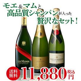 【送料無料】モエ&マム入!特選シャンパン3本セット【第7弾】[プレゼント][記念日][祝い]